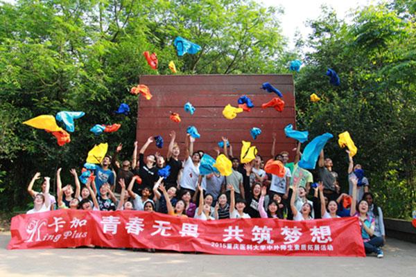 Chongqing Medical University students